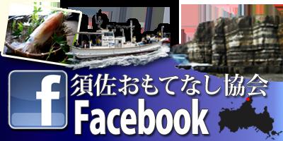 須佐観光協会フェイスブックページ