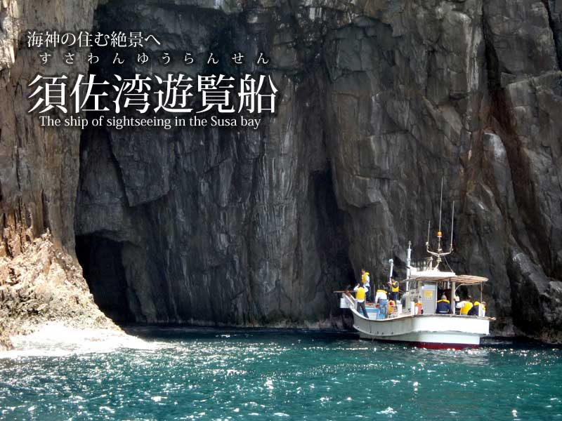 須佐湾遊覧船に乗ろう!