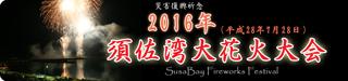 【須佐夏祭り】須佐湾大花火大会・祇園祭・弁天祭・弁天前夜祭・須佐男命いか祭り