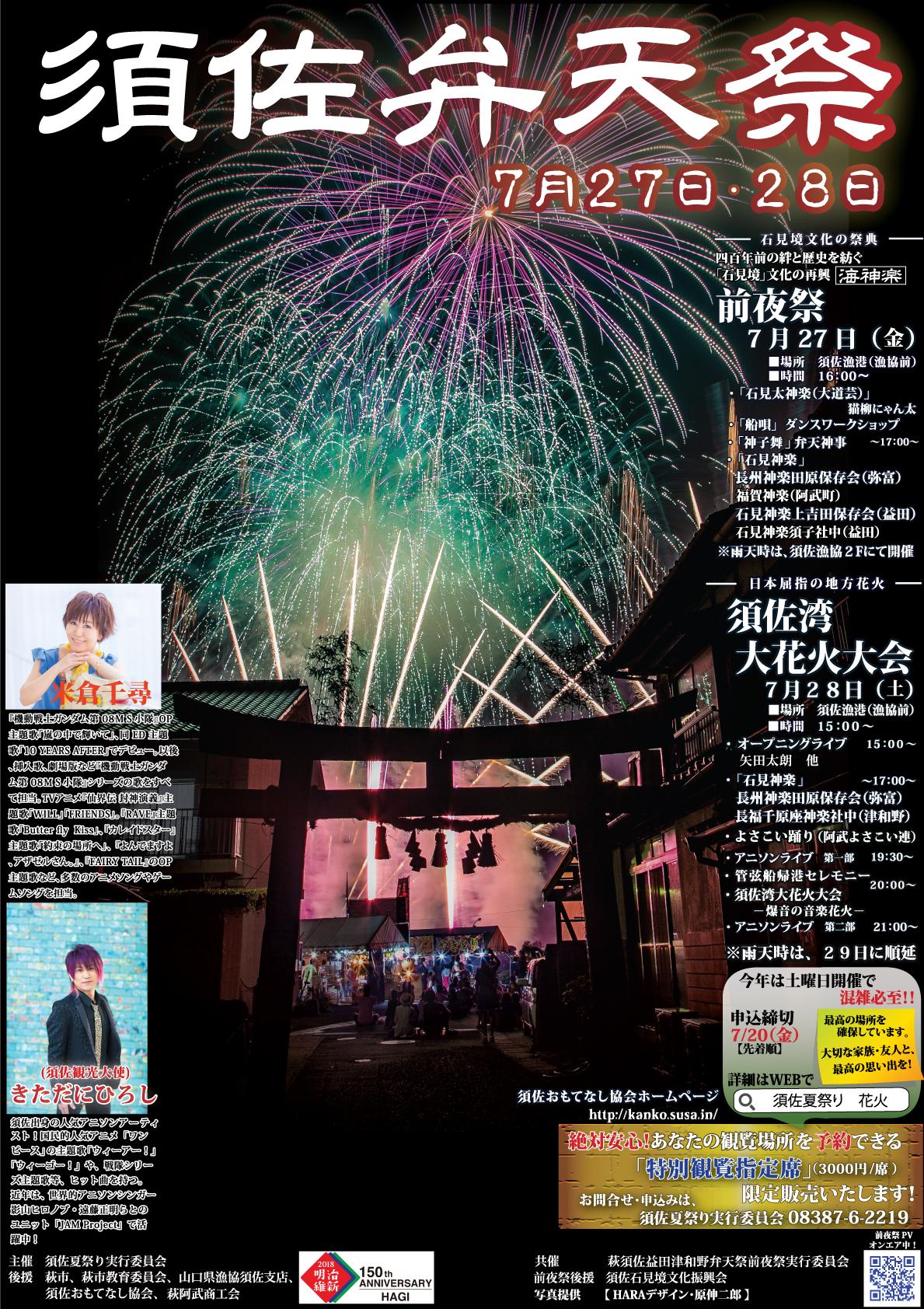 2018年も熱い!須佐夏祭り(7/25-7/28)開催します!